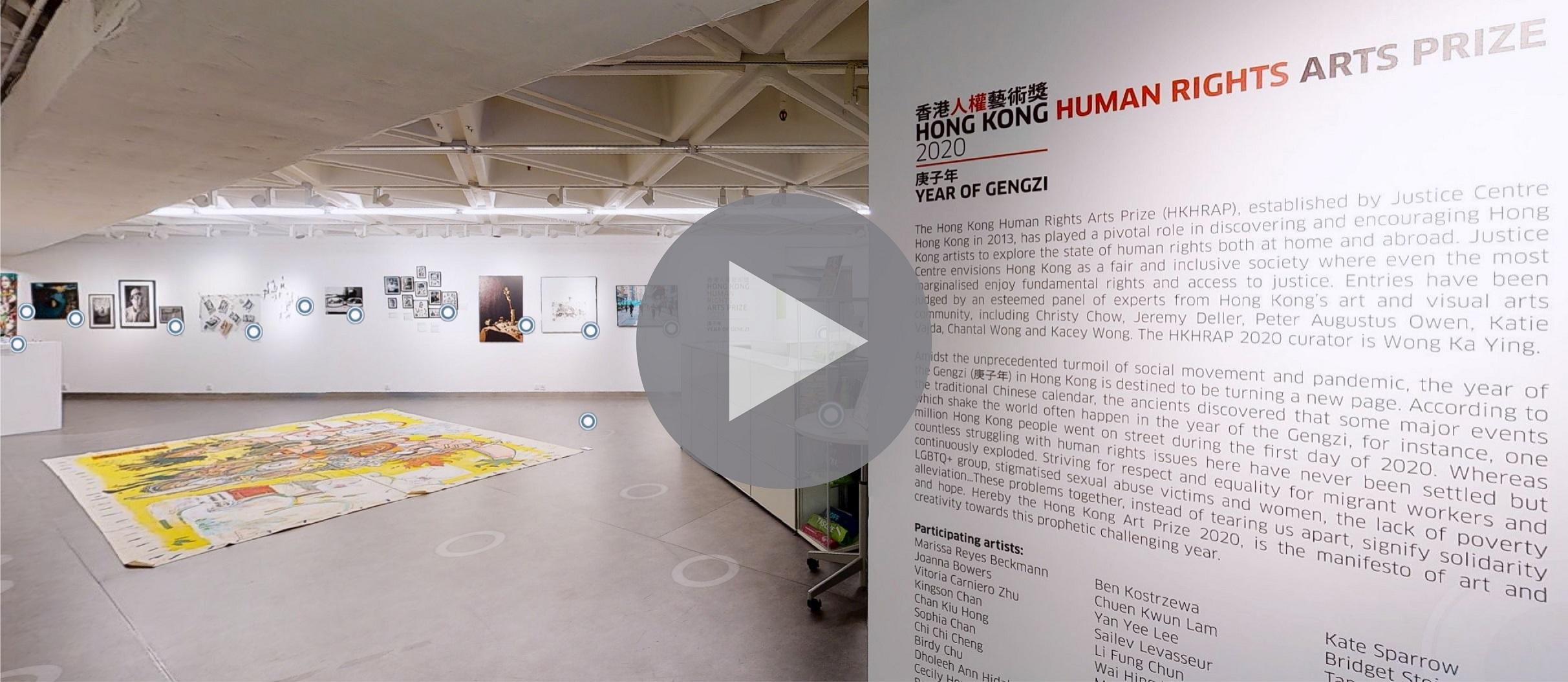 Virtual Walkthrough of the Exhibition